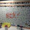 J1 第27節 湘南ベルマーレ対ガンバ大阪 やまない雨
