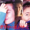 【1993年】1月のヒット曲 3選