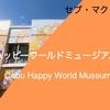 マクタン島 セブ・ハッピーワールドミュージアムについて-生き方、料金、見どころ-【フィリピン留学・観光】
