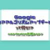 『Googleコアアルゴリズムアップデート』って何だ?ウチのブログにも影響あるの?