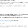 AmazonのKindle出版サービスのアカウント永久停止を喰らって二度とアカウントを作れなくなった話