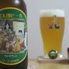 大山Gビール 「鬼太郎ビール」