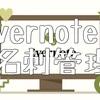 名刺管理には「Eight」より、「Evernote」が最適