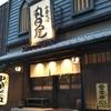 そして私はラーメンを食べにいってみた ~和歌山(市内)の中華そば 丸田屋 ぶらくり丁店~