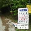 住友大阪セメント 旧多賀鉱山(イワス山)探訪