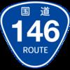 No.009 国道146号