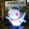 GW第一弾① 但馬⇒伊丹で初のレシプロ機に搭乗して大阪へ向かいました