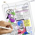 新型iPadでApple Pencilを使うなら、縦向きでメモ書きせよ!