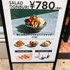 『RETHINK CAFE』SHIBUYA*DONBURI