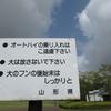 5/6     久々に庄内空港へ…バテバテ・スロージョギング