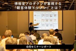 博報堂プロダクツが重視する「顧客体験ドリブン」とは?-SATORI社との合同セミナーレポート