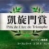 【CJS】4年目の9月から、頂上決戦の凱旋門賞まで