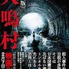 映画「犬鳴村」ネタバレと感想 1990年代の古典的ホラー映画だ。