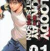 BLOODY MONDAY Last Season 第1巻