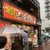 宇都宮餃子の隠れた名店【レビュー】『典満餃子』宇都宮