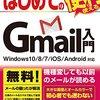Gmailの『ラベル』機能を使ってフォルダ仕分けをやってみた