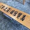 木製看板 中国へ