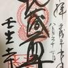 京都・壬生寺の御朱印 新撰組屯所、そしてヤオイソへ