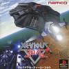ゼビウス3Dのゲームと攻略本とサウンドトラック プレミアソフトランキング