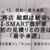 一条工務店 総額は結局いくら?i-smart我が家 最初の見積りとの差は?「着手承諾」
