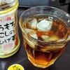 「とうもろこしのひげ茶」アイリスオーヤマ