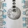 「分断の時代」(読書感想文もどき) 日本の役割大、同感です。