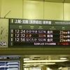 DHN #1 北陸新幹線