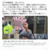 また日本領事館襲われる 旭日旗に放火 2021年6月17日