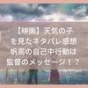 【映画】天気の子を見たネタバレ感想☆帆高の自己中行動は監督のメッセージ!?