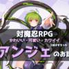 【対魔忍RPG】何だか、ず~っとお世話になってる『アンジェ』の話をしたいんだ! ※2019/5/8 記事全体を大幅にリライト