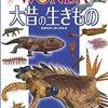 古生物学への興味、または私は何故6歳児にドーキンスを読みかせするに至ったか