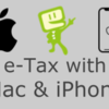 Mac & iPhoneでICカードリーダー不要で確定申告する (令和2年分)