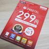 初期費用268円+月額499円でiPad Pro 10.5インチを運用する方法。