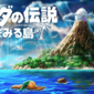 Switch版「ゼルダの伝説 夢をみる島」いつ発売?待てない人におすすめの情報