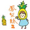 台湾土産パイナップルケーキ(鳳梨酥)はコレを買え。オススメその2
