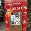 【総選挙オープンマイク】