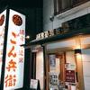 大阪 石橋「ごん兵衞」石橋で安くて美味い居酒屋の王道といえばココッ!