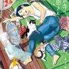 最近読んだ漫画:猫とお寺が舞台の漫画