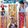 雑誌『月刊空手道1999年7月号』(福昌堂)