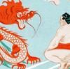 今日の中国18 「日本は素晴らしい国」の甘言に惑わされるな