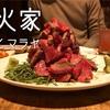 800gの塊「肉のヒマラヤ」で肉の美味しさを感じよう!渋谷 焚火家