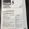 【小学校低学年の英検5級受験に向けて】
