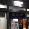 【銭湯】タイル絵が必見! 素朴かつ粋に街の歴史を刻み続ける老舗銭湯 銀座湯(東京・銀座)