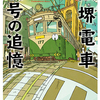 「阪堺電車 177号の追憶」山本巧次さん(ハヤカワ文庫)