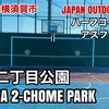 #67 SAHARA 2-CHOME PARK / 佐原2丁目公園 - JAPAN OUTDOOR HOOPS