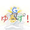 【ぺナルティ解除】Google AdSence復活!スカイフィッシュは許された。【アドセンスアカウント】