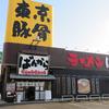 【オススメ5店】柏・南柏・松戸・新松戸・我孫子(千葉)にあるスープが人気のお店