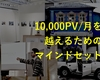 【ブログ論】月間10,000PVを超えた!ブログを継続するためのマインドセット。
