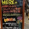 HEREのハイテンションなコミュニケーションTOUR 2020 at 寺田町Fireloop
