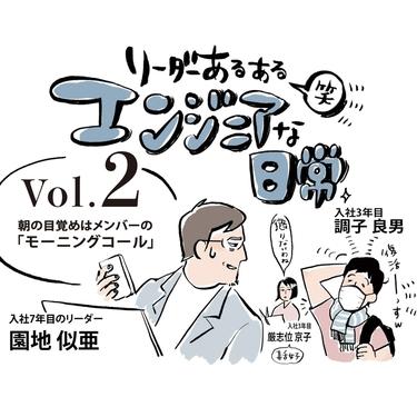 『リーダーあるある笑 -エンジニアな日常』vol.2 朝の目覚めはメンバーの「モーニングコール」